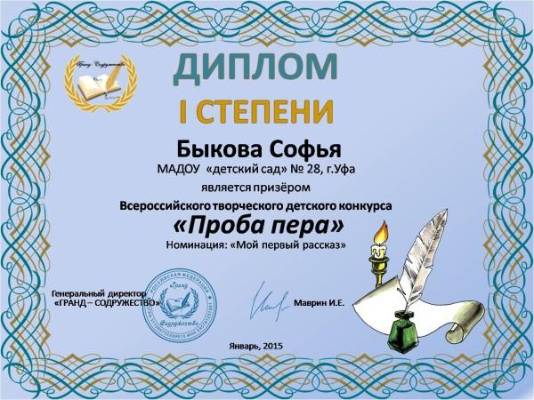 Быкова Софья