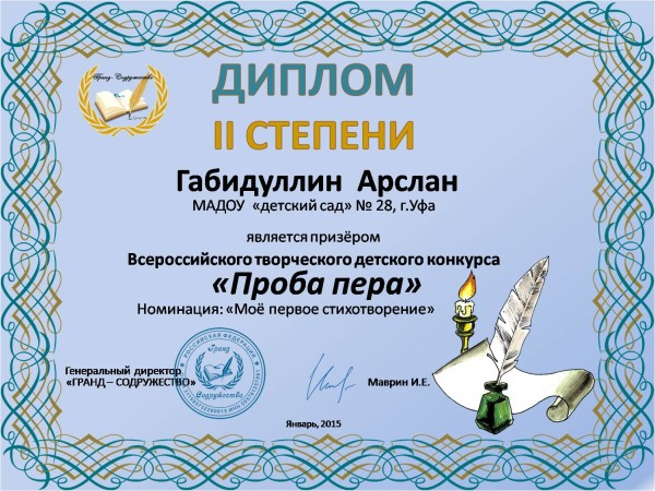 Габидуллин Арслан