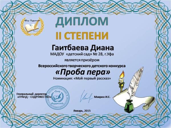 Гаитбаева Диана