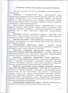 политика стр 3 001