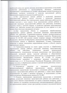 политика стр 6 001