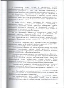 стр 16 001