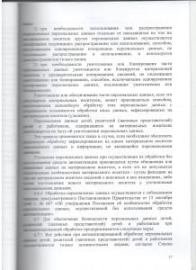 стр 17 001