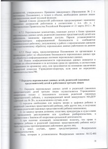 стр 18 001