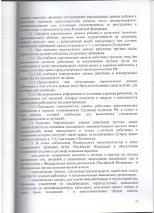 стр 19 001