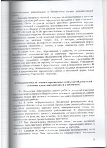 стр 20 001