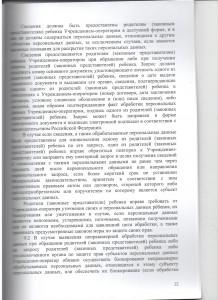 стр 22 001