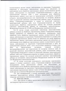 стр 24 001