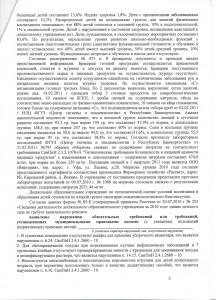 акт предписания 3 стр