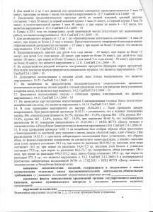 акт предписания 4 стр